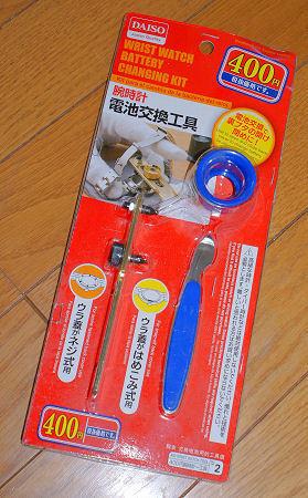 電池交換-04.JPG